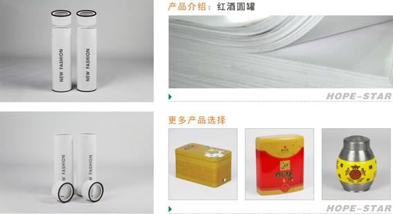 红酒圆桶-宏仕达包装