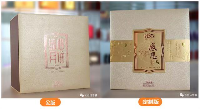 【送礼月饼】今年最好广东流心月饼包装盒零距离定制