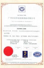 宏仕达ISO9001:2008中文证书