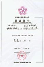 宏仕达平面设计大赛包装铜奖