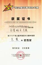 广东之星平面设计大赛优秀奖