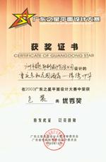 广东之星平面设计大赛包装优秀奖