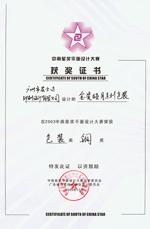 宏仕达中南星平面设计大赛包装铜奖