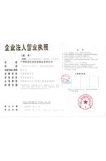 宏仕 达I企业法人营业执照