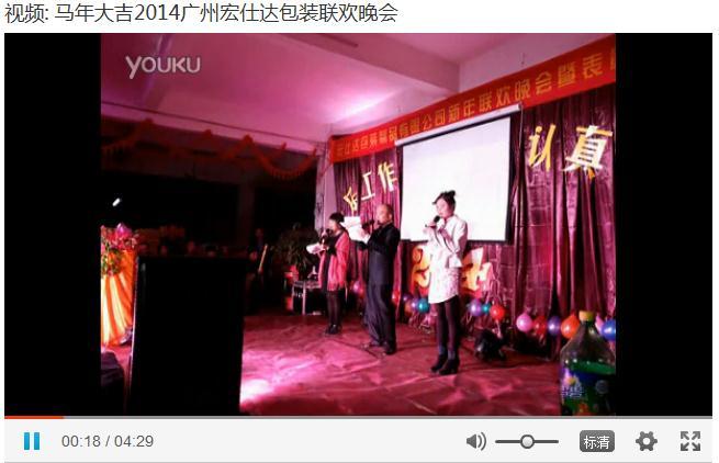 马年大吉2014广州宏仕达包装联欢晚会