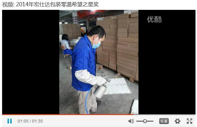 2014年宏仕达包装零温希望之星奖