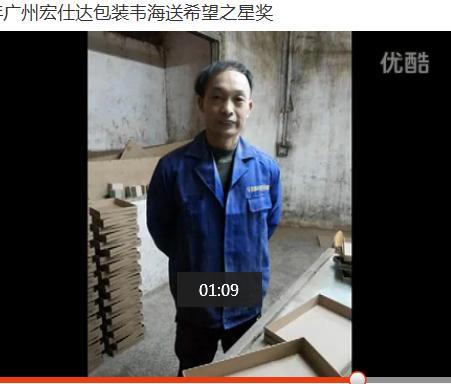2014年广州宏仕达包装韦海送希望之星奖