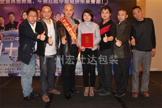 20151月宏仕达获广州十大牛商参赛总评分第一