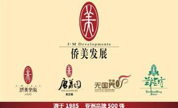 【侨美】庆祝侨美集团首次和宏仕达月饼盒厂家合作