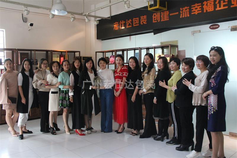 一大波美女来袭!广州博商会女神企业家们莅临宏仕达包装商访