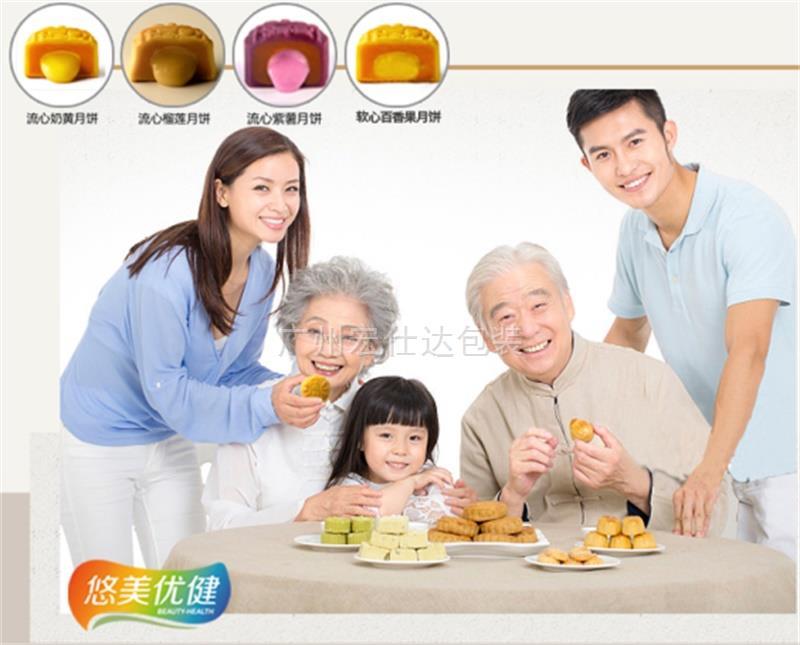 【中秋选礼】广州悠美优健流心月饼 已预售八粒装流心月饼