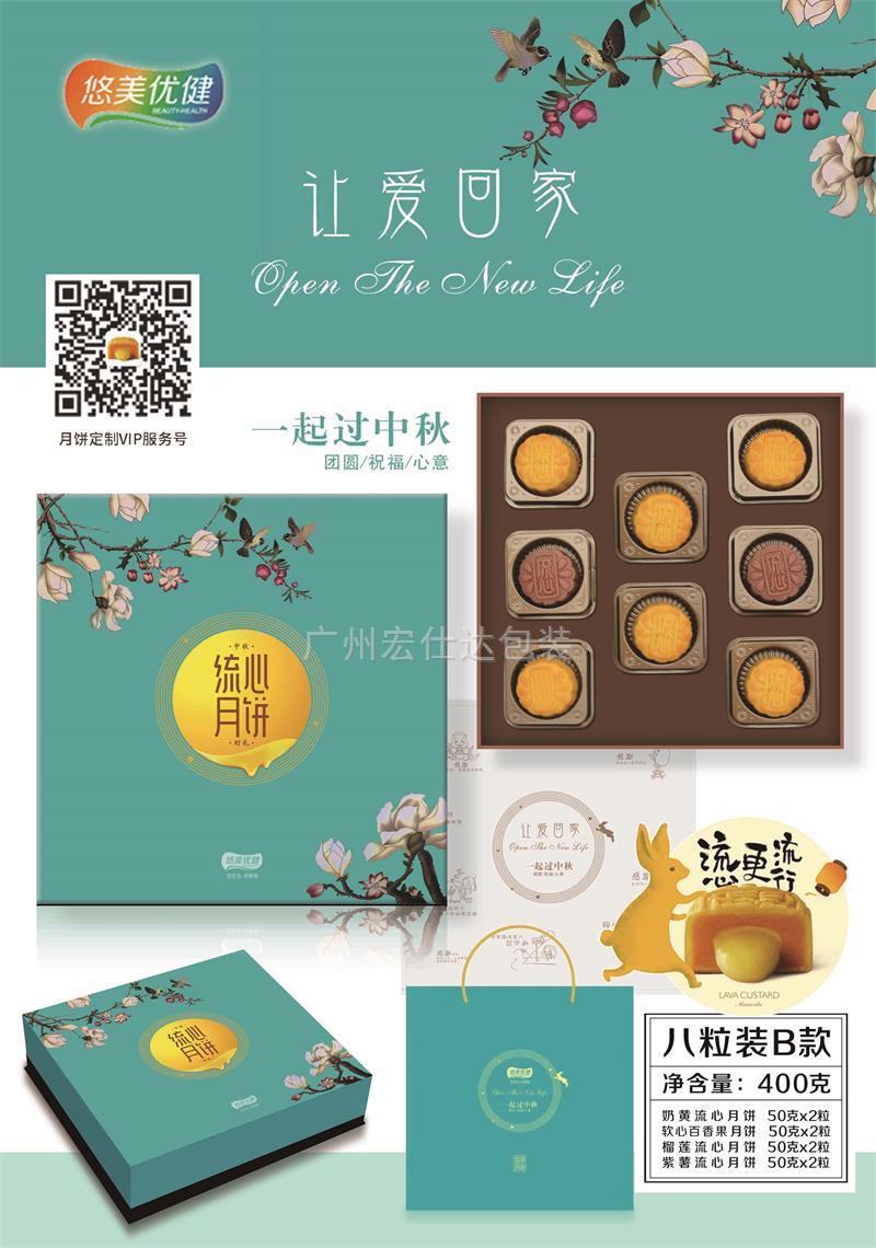 【企业】流心月饼8月惊喜来袭,悠美优健新款月饼送礼超值