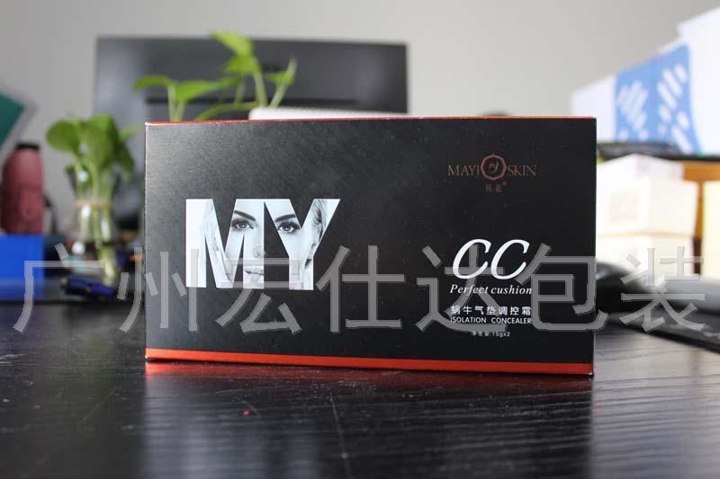 【CC霜】广州中马化妆品公司 定制CC霜包装盒