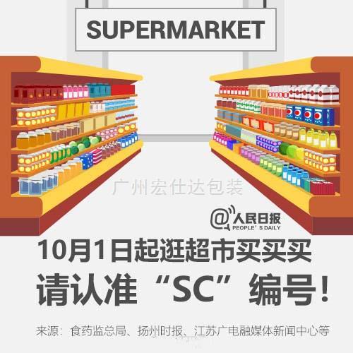"""9图带你读懂食品包装新编号,10月1日起逛超市,请认准食品包装""""SC""""标识!"""