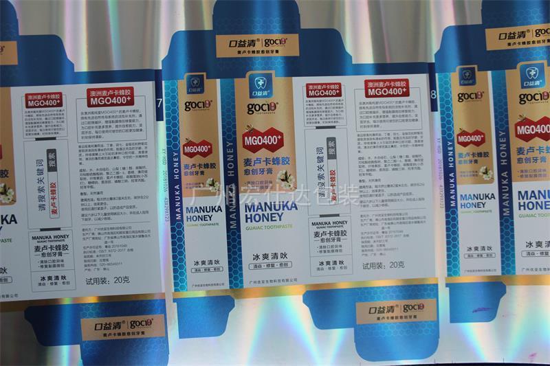 牙膏包装盒定制,合作过才会知道,还是宏仕达金银卡纸印刷好