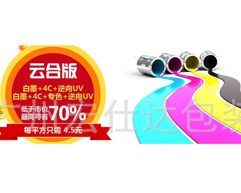 【逆向uv】广东包装盒定制热用宏仕达合版印刷工艺