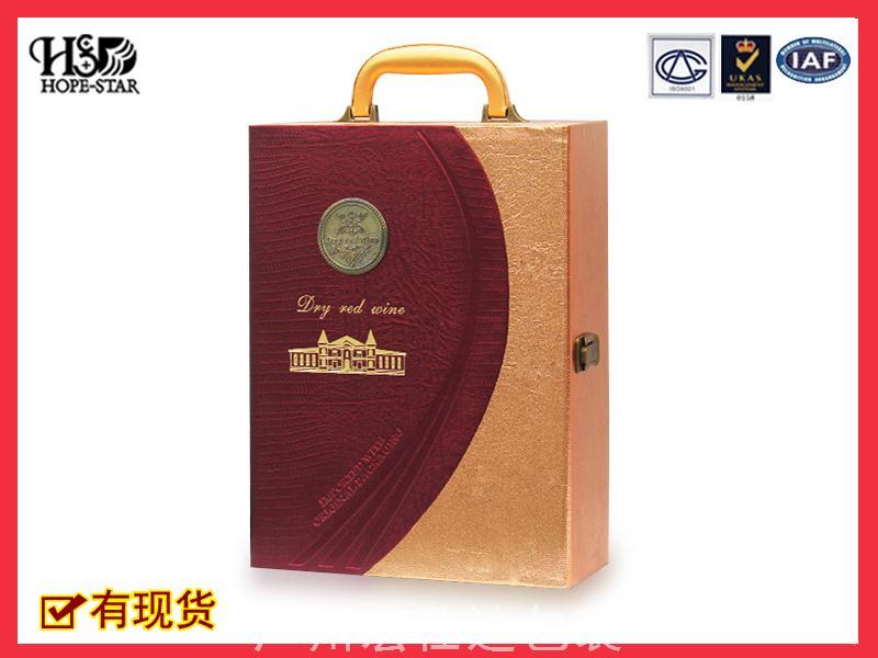 红酒礼品包装盒2