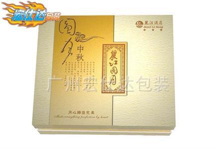 [丽江酒店]月饼包装盒