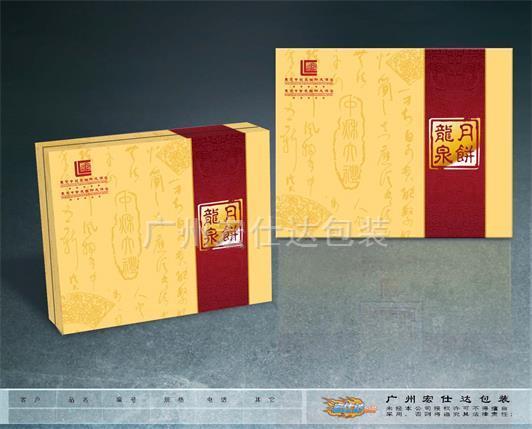 [龙泉酒店]月饼盒包装
