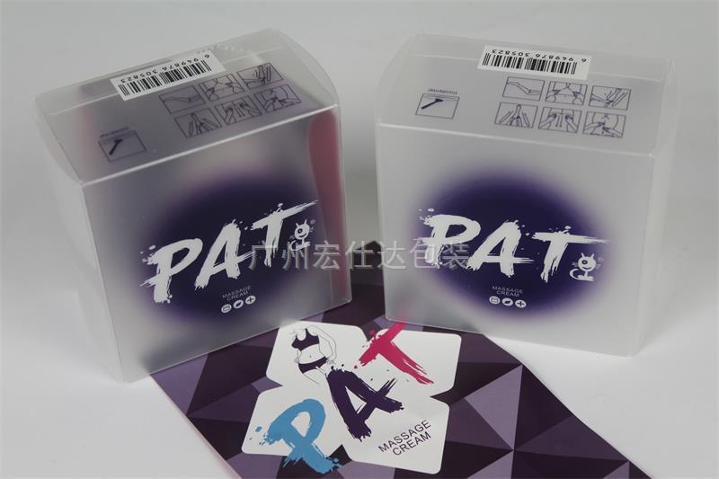 透明PET瘦身膏包装盒