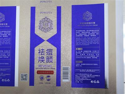 合版印刷375g银卡纸4C+1专色+逆向UV